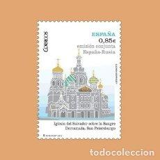 Sellos: NUEVO - EDIFIL 4738 SIN FIJASELLOS - SPAIN 2012 MNH. Lote 244599645