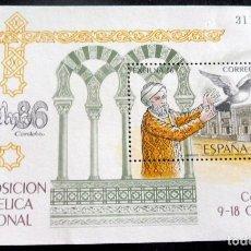 Timbres: ESPAÑA - 1986 - EDIFIL 2858 /**/ EXFILNA 86. Lote 218430940