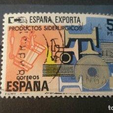 Sellos: SELLO USADO. ESPAÑA EXPORTA. PRODUCTOS SIDERURGICOS. 12 DE MARZO DE 1980. EDIFIL 2563.. Lote 195825346