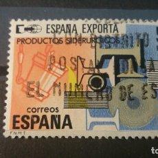 Sellos: SELLO USADO. ESPAÑA EXPORTA. PRODUCTOS SIDERURGICOS. 12 DE MARZO DE 1980. EDIFIL 2563.. Lote 94987851
