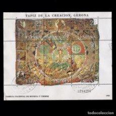 Selos: 1980.TAPIZ CREACIÓN.USADO.EDIFIL 2591. Lote 221742666