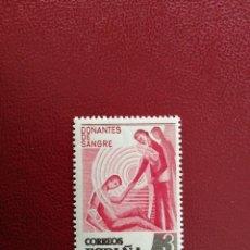 Sellos: EDIFIL 2355 - VALOR FACIAL 3 PESETAS - AÑO 1976 - SERIE: DONANTES DE SANGRE.. Lote 222880681