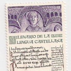 Sellos: AÑO 1977 - MILENARIO DE LA LENGUA CASTELLANA - SERIE COMPLETA 1 VALOR - EDIFIL 2428 - NUEVO. Lote 246057820