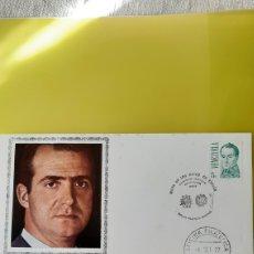 Sellos: VENEZUELA VISITA REYES ESPAÑA MATASELLO OFICIAL CARACAS 1977 FILATELIA COLISEVM COLECCIONISMO. Lote 244836150