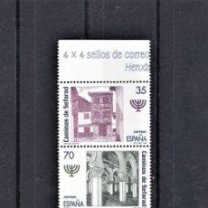 Sellos: ESPAÑA 1998 SERIE COMPLETA SELLOS DE LA RUTA DE LOS CAMINOS DE SEFARAD. EN TIRA. Lote 252147835