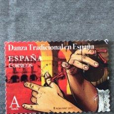 Sellos: SELLOS DANZA TEMÁTICOS EN ESPAÑA 2017. Lote 257640600