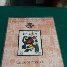 Sellos: LIBRO OFICIAL CORREOS 1982 ESPAÑA AÑO COMPLETO TIRADA LIMITADA FILATELIA COLISEVM NUMISMÁTICA. Lote 268145939