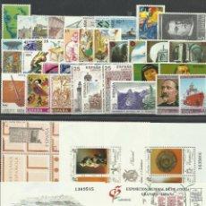 Sellos: SELLOS ESPAÑA AÑO 1991 COMPLETO Y NUEVO MNH GOMA ORIGINAL. Lote 268826414