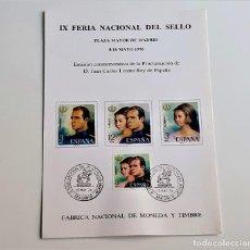 Sellos: HOJA IX FERIA NACIONAL DEL SELLO - MADRID 8-16 DE MAYO 1976 - EMISIÓN CONMEMORATIVA. Lote 288941863