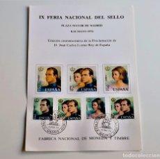 Sellos: HOJA IX FERIA NACIONAL DEL SELLO - MADRID 8-16 DE MAYO 1976 - EMISIÓN CONMEMORATIVA. Lote 288942003