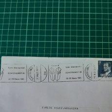 Sellos: BARCELONA 1985 SALÓN INTERNACIONAL CINSTRUMAT MATASELLO RODILLO. Lote 289779948