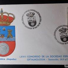 Sellos: SOBRE CONMEMORATIVO DEL LXVII CONGRESO DE LA SOCIEDAD ESPAÑOLA DE OFTALMOLÓGICA, 1991. Lote 296748138