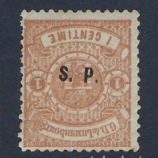 Sellos: LUXEMBURGO 1881 ESCUDO SERVICIO Nº 32. Lote 178322468