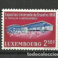 Sellos: LUXEMBURGO 19558- NUEVO CON FIJASELLO- EXPOSICION UNIVERSAL DE BRUSELAS. Lote 183394955