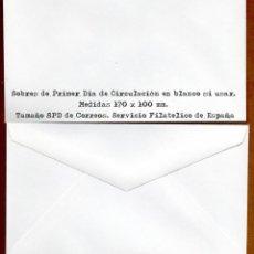 Sellos: 15 SOBRES NUEVOS DE FILATELIA SOBRE MATASELLOS PRIMER DIA SERVICIO FILATELICO ESPAÑA CORREOS SPD. Lote 57114242