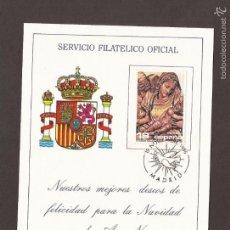 Sellos: GOM-1359_TARJETA FELICITACIÓN DE CORREOS 1986 . Lote 56051219