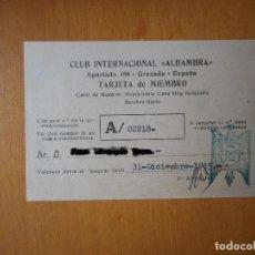 Sellos: CARNET CLUB INTERNACIONAL ALHAMBRA, 31 DICIEMBRE 1965. TARJETA DE MIEMBRO. RARO Y DIFÍCIL. Lote 76134903