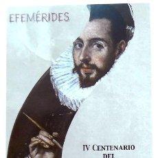 Sellos: FILATELIA SELLOS EFEMERIDES IV CENTENARIO DEL FALLECIMIENTO DEL GRECO FOLLETO INFORMATIVO 1974-1. Lote 107811671