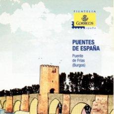 Sellos: ESPAÑA.- FOLLETO DE INFORMACIÓN FILATÉLICA AÑO 2013.- PUENTES DE ESPAÑA. Lote 115112907