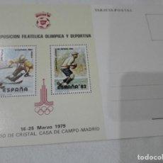 Sellos: I EXPOSICION FILATELICA OLIMPICA Y DEPORTIVA 1979 PALACIO DE CRISTAL CASA DE CAMPO MADRID. Lote 143003274