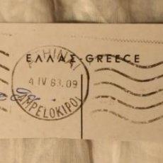 Sellos: MATASELLOS Y SELLO ATHINA AMPELOKIPOL - GREECE 4 IV 1983. Lote 154996346