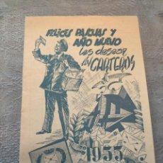 Sellos: ANTIGUO LIBRO PROMOCIONAL LOS CARTEROS LES DESEAN FELICES PASCUAS Y AÑO NUEVO 1955. Lote 276587683