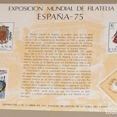 Sellos: HOJA RECUERDO EXPOSICION MUNDIAL FILATELIA ESPAÑA 1975. Lote 278272693