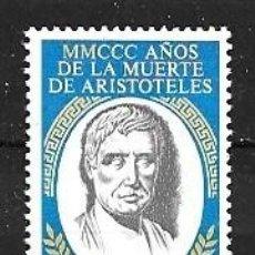 Sellos: MÉJICO,1978,ARISTÓTELES,YVERT 483 AÉREO,NUEVOS,MNH**. Lote 220870452