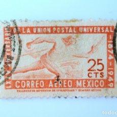 Sellos: SELLO POSTAL MÉXICO 1950, 25 CTS, 75 ANIVERSARIO DE LA UNION POSTAL UNIVERSAL, USADO. Lote 232225810