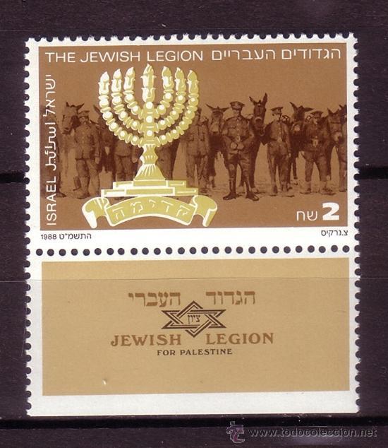ISRAEL 1052*** - AÑO 1988 - LA LEGIÓN JUDÍA POR LA LIBERACIÓN DE PALESTINA - PRIMERA GUERRA MUNDIAL (Sellos - Temáticas - Militar)