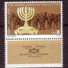 Sellos: ISRAEL 1052*** - AÑO 1988 - LA LEGIÓN JUDÍA POR LA LIBERACIÓN DE PALESTINA - PRIMERA GUERRA MUNDIAL. Lote 25540836