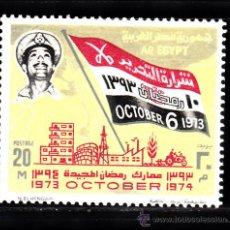 Sellos: EGIPTO 948** - AÑO 1974 - ANIVERSARIO DE LA BATALLA DE OCTUBRE. Lote 38838334