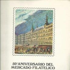 Sellos: DOCUMENTO FILATELICO DE L 50 ANIVERSARIO MERCADO FILATELICO CON MATASELLOS ESPECIAL DE 7 - 5 - 77. Lote 191901887
