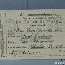 Sellos: POSTAL ESPECIAL PARA LA CORRESPONDENCIA DE PRISIONEROS DE GUERRA. I GUERRA MUNDIAL. 1917. Lote 111104403
