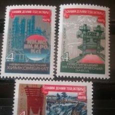 Timbres: SELLOS RUSIA (URSS.CCCP) NUEVOS/1975/58 ANIVERSARIO REVOLUCION RUSA/TRENES/FERROCAREILES/HORNOS/INDU. Lote 136136304