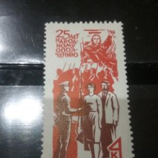 Timbres: SELLOS RUSIA (URSS.CCCP) MTDOS/1966/ANIV. GUARDIA CIVIL/SOLDADOS/HOMBREA/MUJERES/UNIFORME/EJERCITO/. Lote 138695217