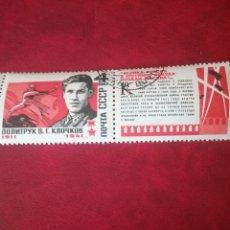 Timbres: SELLOS RUSIA (URSS.CCCP) MTDOS/1967/HEROE DE LA II G.M./AVIPNES/FAMOSOS/MILITAR/ANTIAEREOS/SOLDADO/. Lote 142393554