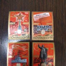 Sellos: LOTE SERIE SELLOS NUEVOS URSS RUSIA AÑO 1977 60* ANIVERSARIO REVOLUCIÓN DE OCTUBRE. Lote 191523992