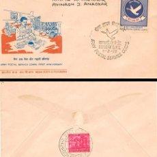 Sellos: IINDIA Nº 559, ANIVERSARIO DEL CUERPO DEL SERVICIO POSTAL DEL EJERCITO SOBRE PRIMER DIA DEL AÑO 1973. Lote 219883362