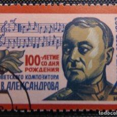 Sellos: SELLO COMPOSITOR Y MILITAR ALEKSANDR ALEKSÁNDROV. RUSIA URSS CCCP. Lote 221096812
