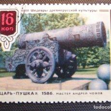 Sellos: SELLO CAÑÓN TSAR PUSHKA O ZAR PUSHKA. 1978 RUSIA URSS CCCP. Lote 221292797