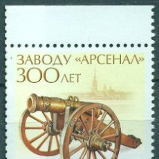 Sellos: RU1761 RUSSIA 2011 MNH THE 300TH ANNIVERSARY OF THE PLANT ARSENAL. Lote 226312950