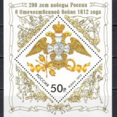 Sellos: RU1864 RUSSIA 2012 MNH THE 200TH ANNIVERSARY OF RUSSIA'S VICTORY IN THE WAR OF 1812. Lote 226313270