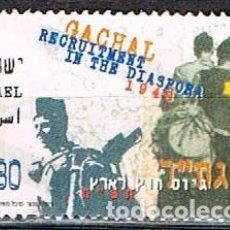 Sellos: ISRAEL Nº 1449, 50 ANIVERSARIO DE LA LLEGADA DE LOS MACHAL, VOLUNTARIOS Y GACHAL, LOS RECLUTAS USADO. Lote 228028798