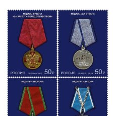 Sellos: RUS2467-70 RUSSIA 2019 MNH MEDALS OF THE RUSSIAN FEDERATION. Lote 228165750