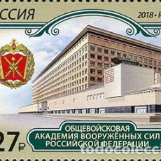 Sellos: RUS2412 RUSSIA 2018 MNH COMBINED ARMS ACADEMY. Lote 228165882