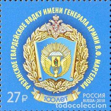 Sellos: RUS2405 RUSSIA 2018 MNH 100TH ANNIVERSARY OF THE RYAZAN SCHOOL NAMED AFTER MARGELOV. Lote 228165922