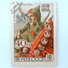 Sellos: SELLO POSTAL URSS - RUSIA 1958, 40 K, KOMSOMOL EN GUERRA CIVIL, 40 ANIV. LIGA JOV. COMUNISTA, USADO. Lote 234929150
