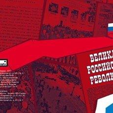 Sellos: RUSSIA 2017 THE 100TH ANNIVERSARY OF THE RUSSIAN REVOLUTION MNH - REVOLUTION. Lote 241501880
