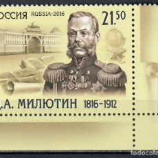 Sellos: RUSSIA 2016 THE 200TH ANNIVERSARY OF THE BIRTH OF DMITRY MILYUTIN MNH - MILITARY. Lote 241502025